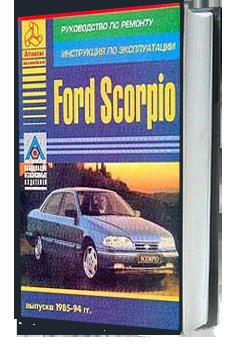Скачать Ford Scorpio.
