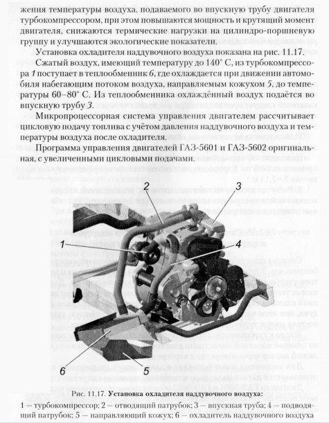 """Скачать бесплатно Соболь с двигателем ГАЗ 560  """"ШТАЙЕР """".  2005, PDF, DjVu, DOC, RUS."""