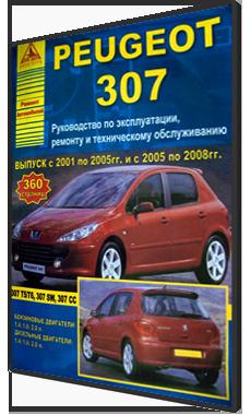 Руководство По Ремонту Автомобилей Пежо