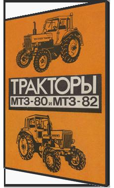 Ремонт мтз 82п книга