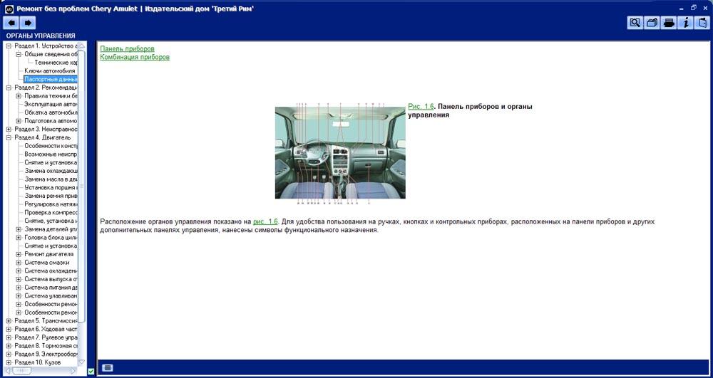 Схема электрическая чери амулет возмещение с виновника дтп доплаты до заработной платы охлаждения...