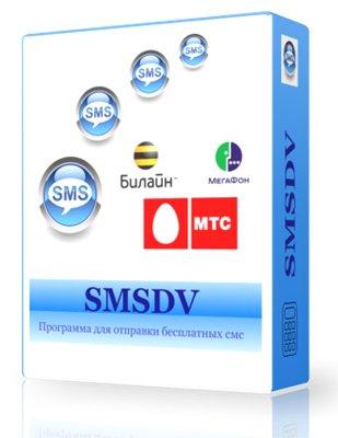 SMSDV- благотворительные смс.