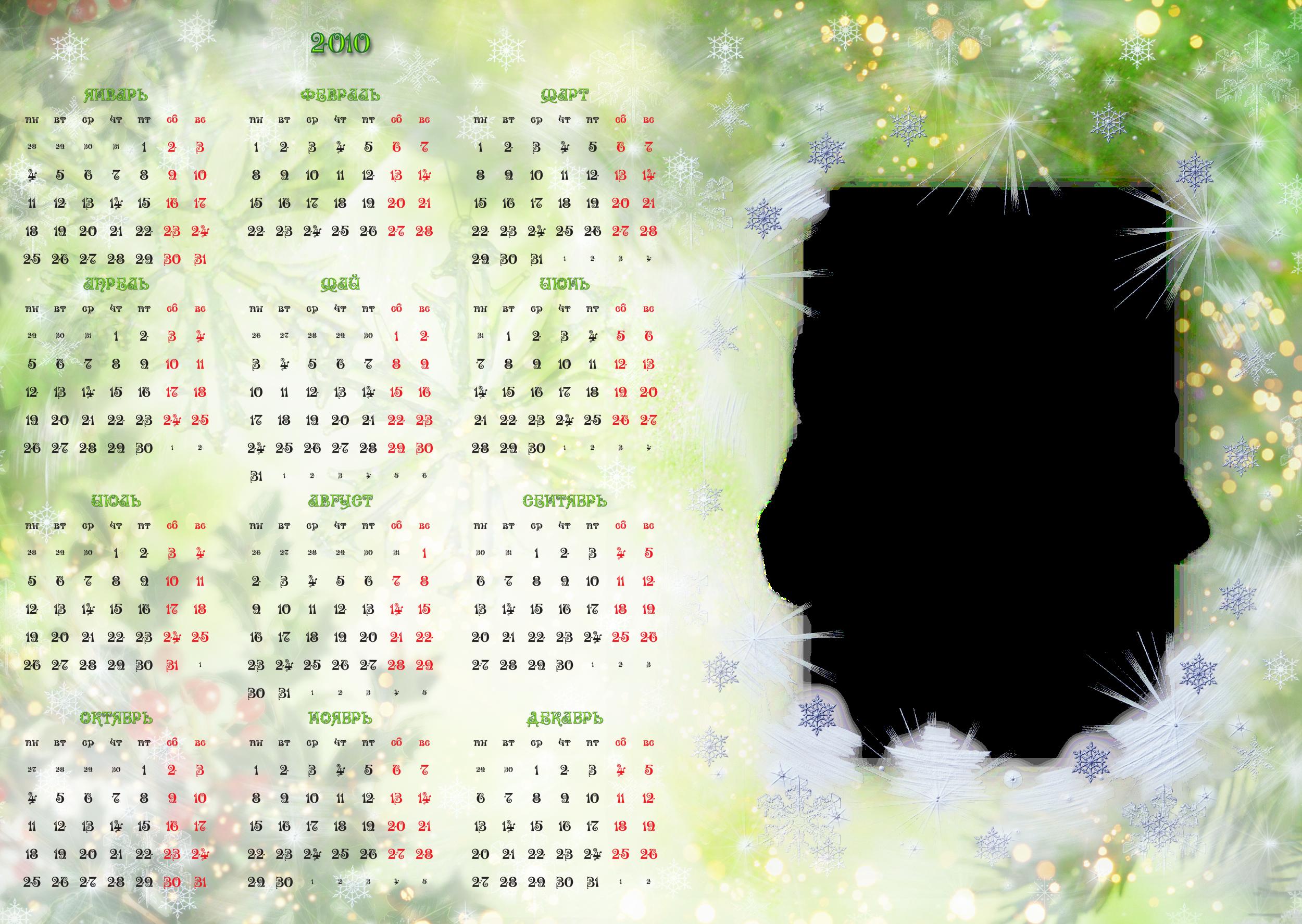 Шаблон для календарей