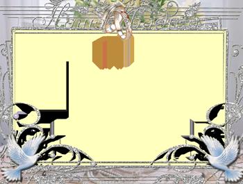 Свадебные рамки рамки для фотошоп