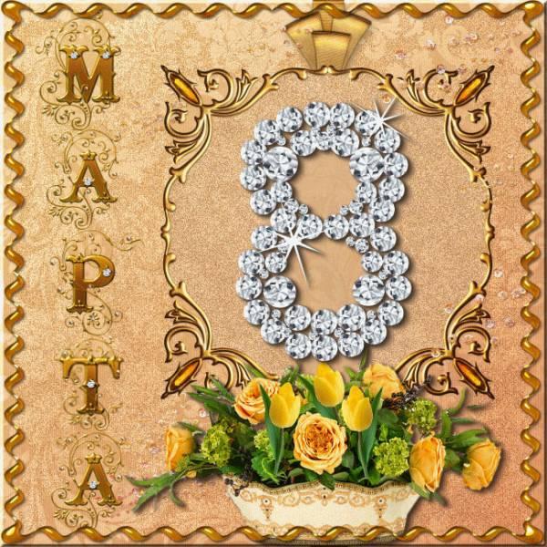 Анимационные открытки 8 Марта, Анимационные открытки открытка