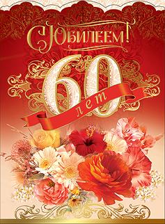 Картинки с надписями с юбилеем 60 лет