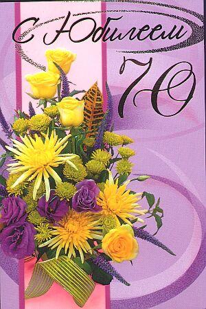 Смс поздравления к юбилею 70 лет