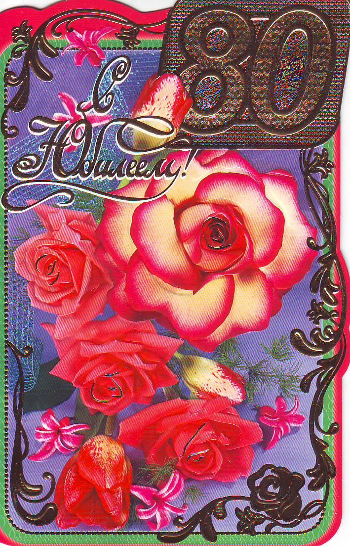 Поздравления с днем рождения для девочки 12 лет с открыткой