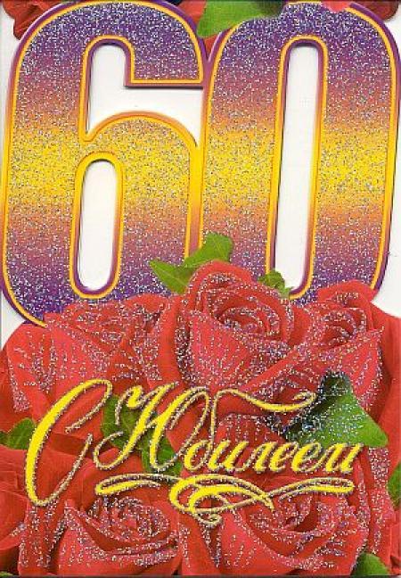60 лет женщине открытка: