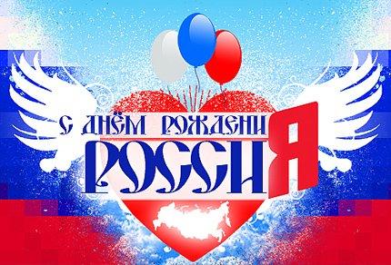 Теги открытки 12 июня день россии