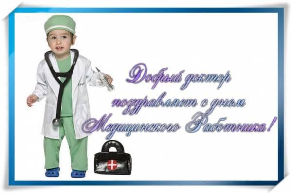 Поздравление для педиатра с днем медика