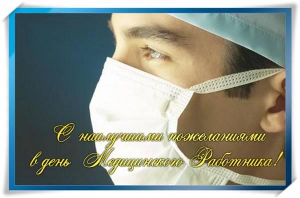 Поздравления врачу мужчине с днем медицинского работника