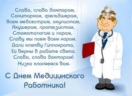 Поздравления медсестры открыткой