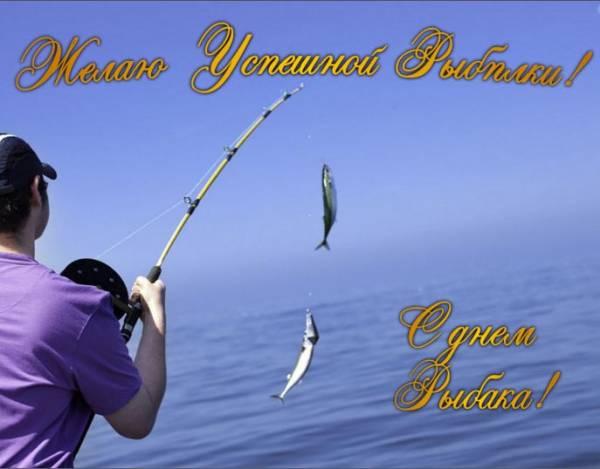 Открытки для рыбаков бесплатно