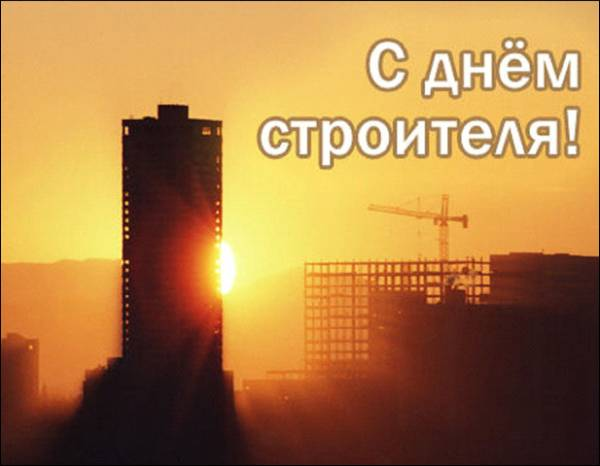 Теги открытки праздник строитель