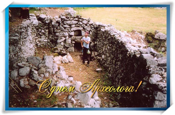 Открытка с днем археолога 38