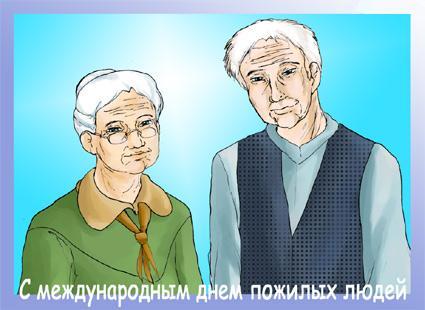 Открытки пожилые люди картинки