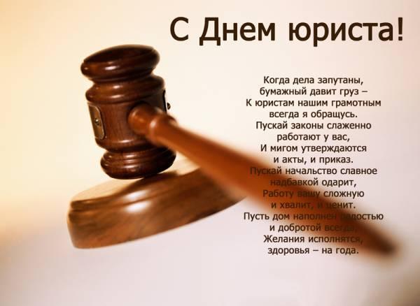Сегодня день юриста в Украине 121574909