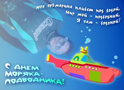 Поздравление с днём рождения подводнику