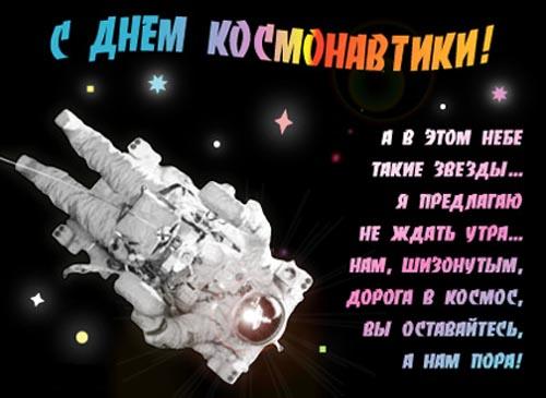Поздравления с днем рождения в день космонавтики женщине