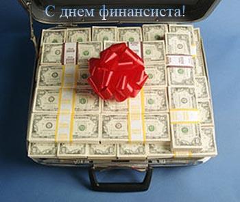 -поздравления с днем финансиста: