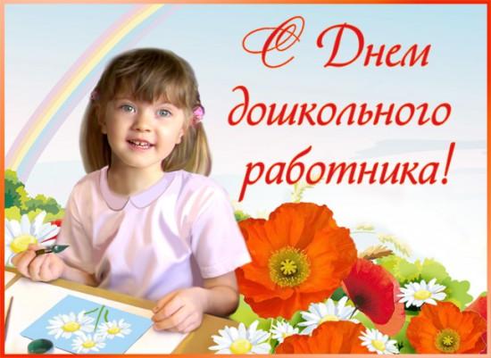 Открытки в картинках День воспитателя и всех дошкольных работников, Открытки в картинках с поздравлениями скачать бесплатно