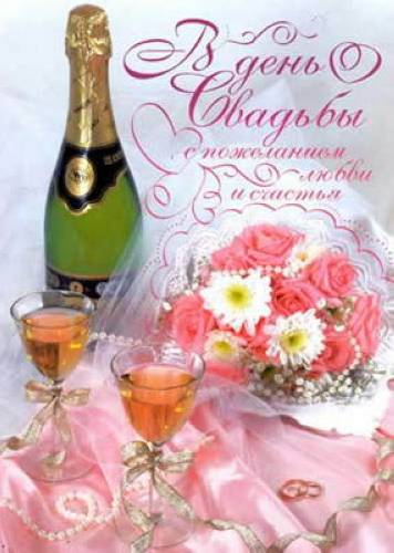 открытки с днем свадьбы скачать: