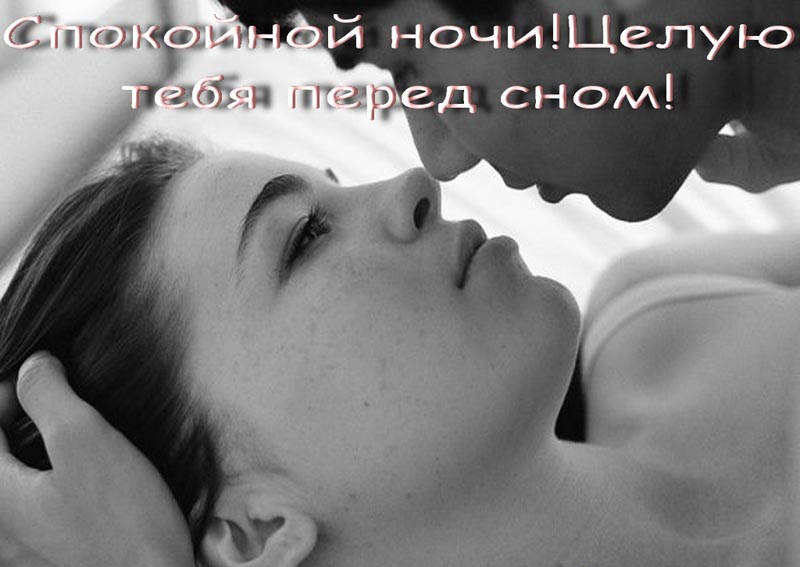 eroticheskoe-pozhelanie-na-noch-devushke