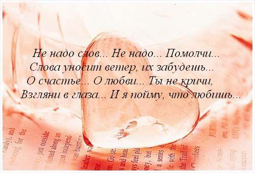 Статусы про любовь с красивыми словами