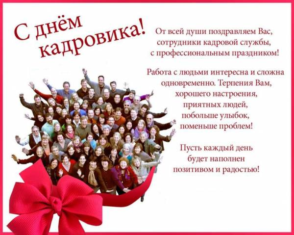 Поздравления с днем рождения женщине отдел кадров
