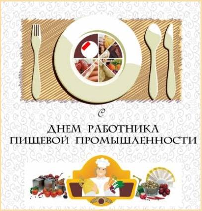 День работников пищевой промышленности картинки с надписями,…