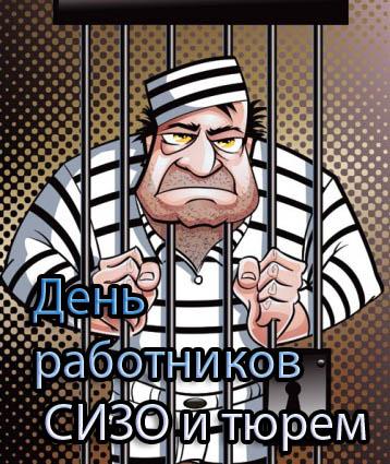 Поздравление с днем тюрем и сизо
