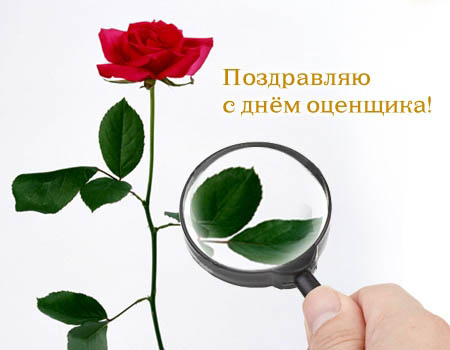 День оценщика в России картинки с надписями, День оценщика в России изображения с надписями, День оценщика в России фото с надпи