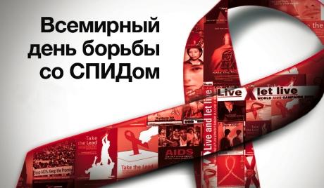 На Лидчине пройдет ряд мероприятий, приуроченных ко Всемирному дню борьбы со СПИДом