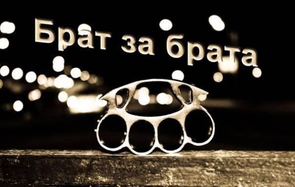 Брат за брата скачать бесплатно: kartiny.ucoz.ru/photo/kartinki_s_nadpisjami/pro_bratvu/brat_za...