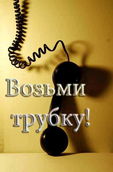 Картинка на звонок в телефон