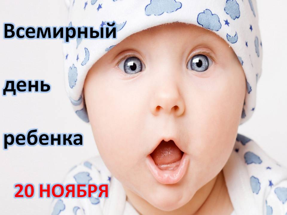 Открытки с днем ребенка 20 ноября