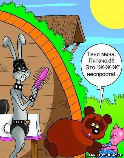 Порно прямо как винни пух, порно фото в белоруссии