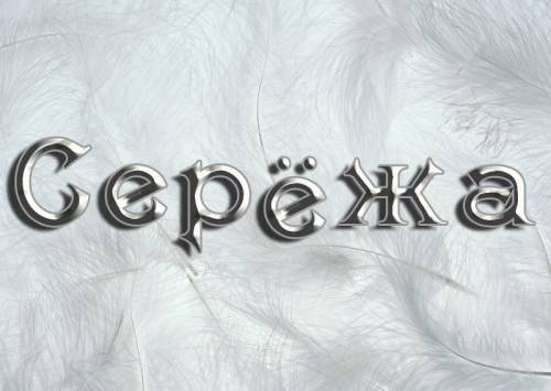 фотки на имя сережа